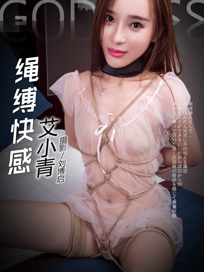[Toutiaogirls头条女神]2017-08-03 绳敷快感 艾小青[24+1P/471M]